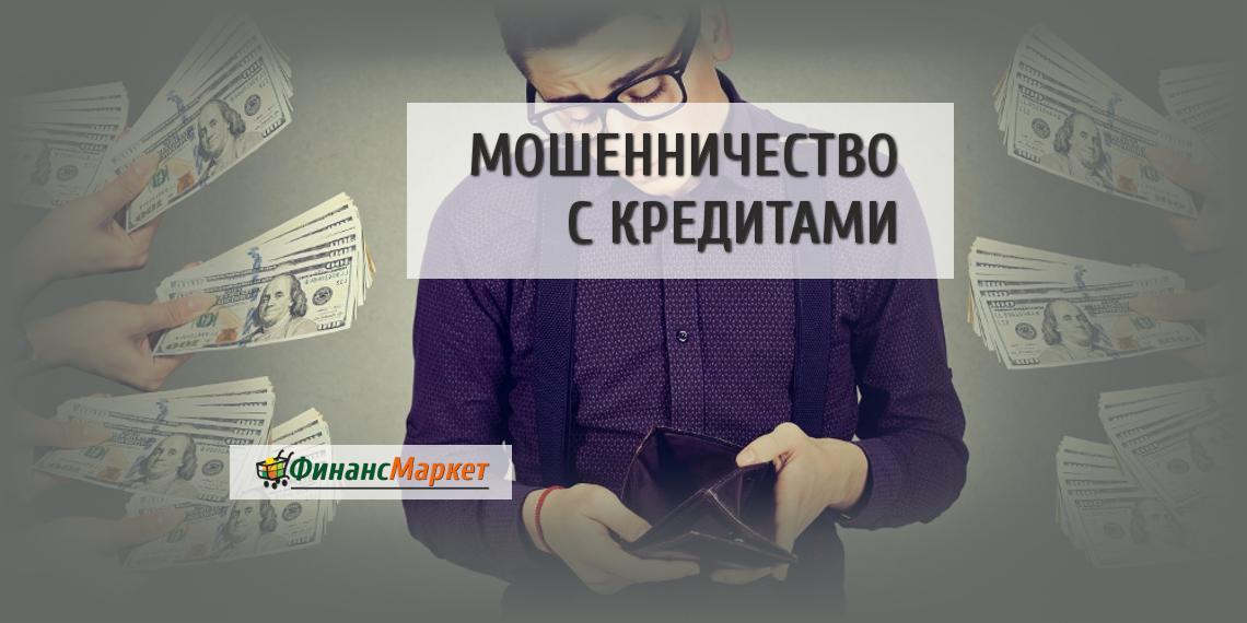 виды мошенничества с кредитами